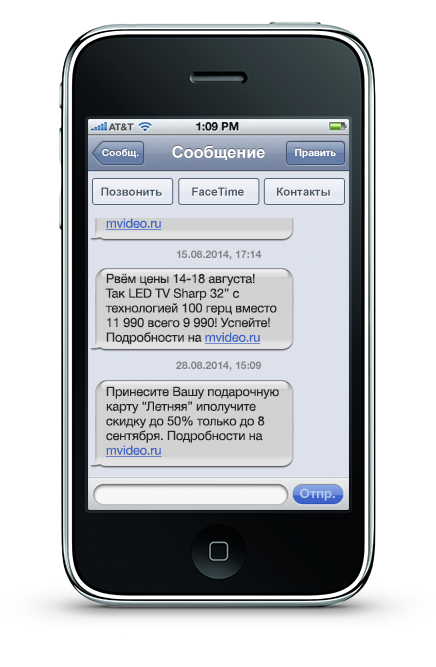 SMS рассылка.png
